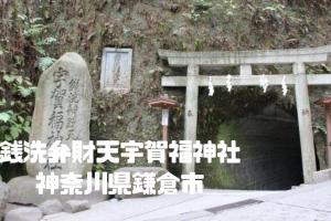 銭洗弁財天宇賀福神社| 神奈川県鎌倉市|日本【金運スポット】
