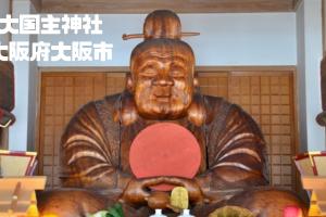 大国主神社|大阪府大阪市|日本【金運スポット】