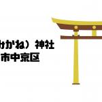 御金(みかね)神社|京都市中京区|日本【金運スポット】