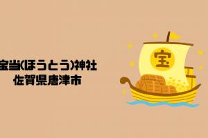 宝当(ほうとう)神社|佐賀県唐津市|日本【金運スポット】