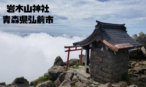 岩木山神社| 青森県弘前市|日本【金運スポット】