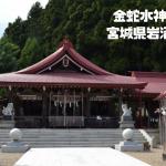 金蛇水神社| 宮城県岩沼市|日本【金運スポット】