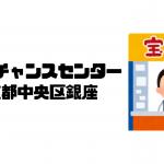西銀座チャンスセンター|東京都中央区銀座|日本【チャンスセンター|金運スポット】