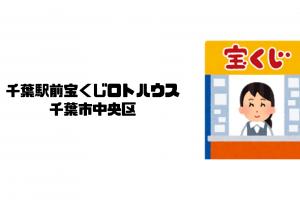 千葉駅前宝くじロトハウス|千葉市中央区|日本【チャンスセンター|金運スポット】