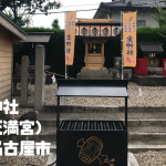 金神社(山田天満宮)|愛知県名古屋市|日本【金運スポット】