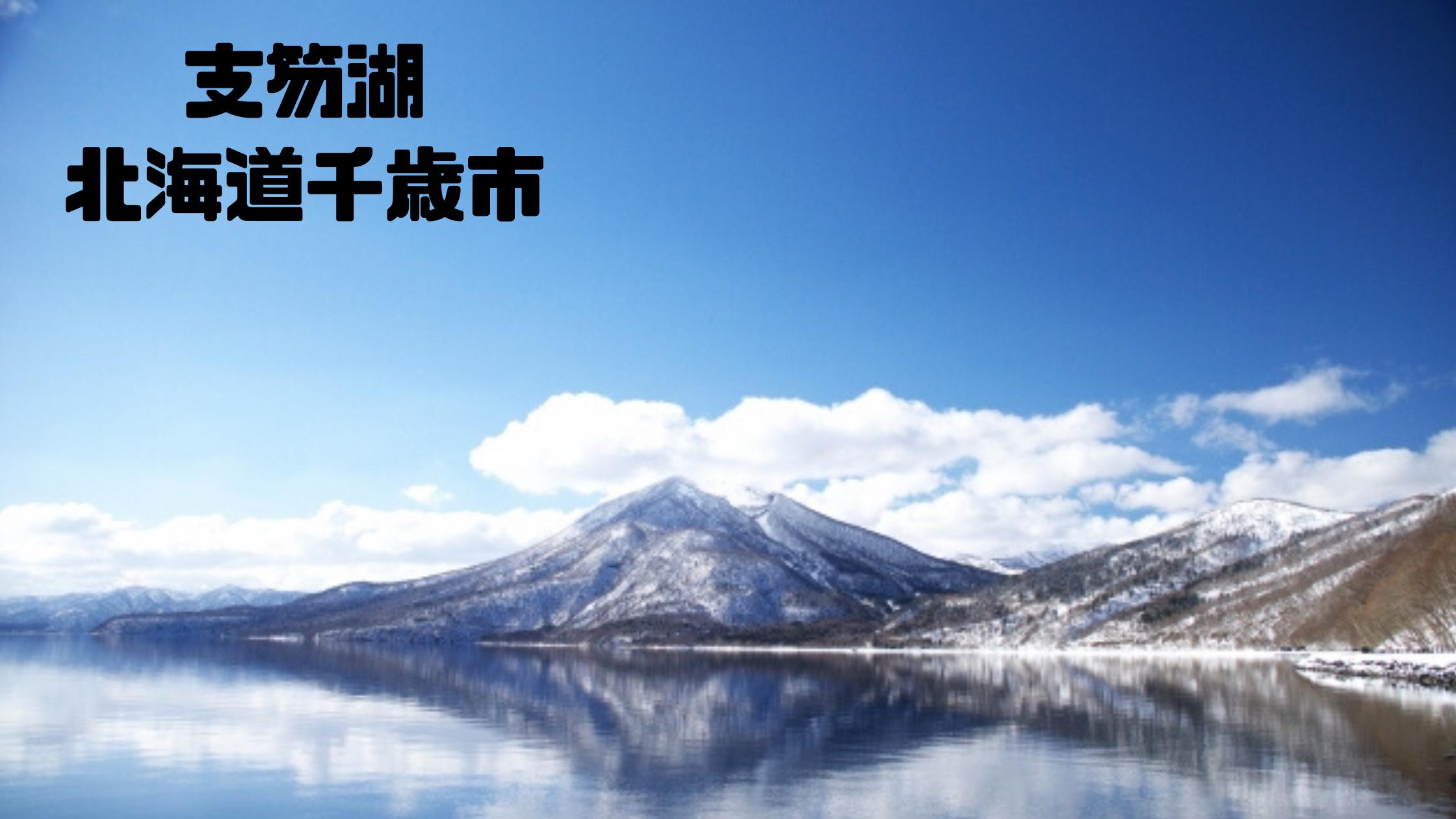 支笏湖| 北海道千歳市|日本【金運スポット】