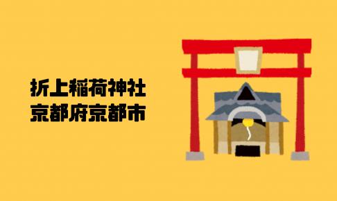 折上稲荷(おりがみいなりじんじゃ)神社|京都府京都市|日本【金運スポット】