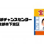地下鉄京都チャンスセンター|京都市下京区|日本【チャンスセンター|金運スポット】