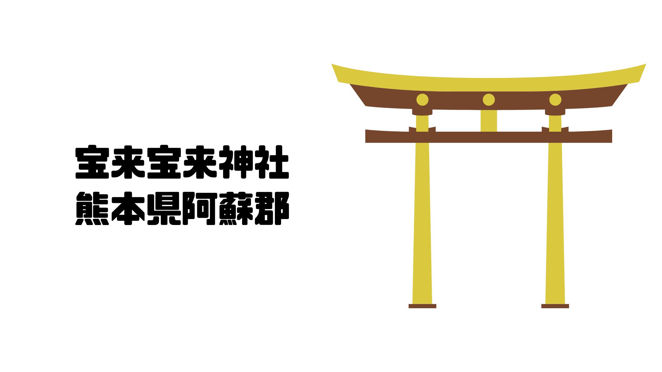 宝来宝来(ほぎほぎ)神社|熊本県阿蘇郡|日本【金運スポット】