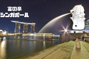 富の泉|3 Temasek Blvd |シンガポール【金運スポット】