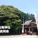 大前恵比寿神社|栃木県真岡市|日本【金運スポット】