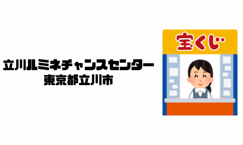 立川ルミネチャンスセンター|東京都立川市|日本【チャンスセンター|金運スポット】