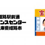 姫路駅前通チャンスセンター|兵庫県姫路市|日本【チャンスセンター|金運スポット】