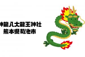 神龍八大龍王神社|熊本県菊池市|日本【金運スポット】