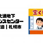 大通地下チャンスセンター 北海道札幌市【金運スポット】