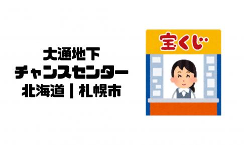大通地下チャンスセンター|北海道札幌市【金運スポット】