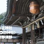 鷲子山上神社(フクロウの神社)| 栃木県那須郡|日本【金運スポット】