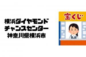 横浜ダイヤモンドチャンスセンター|神奈川県横浜市|日本【チャンスセンター|金運スポット】