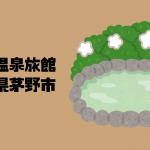 横谷温泉旅館| 長野県茅野市|日本【金運スポット】