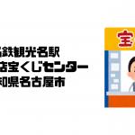 名鉄観光名駅地下支店宝くじセンター|愛知県名古屋市|日本【チャンスセンター|金運スポット】