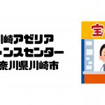 川崎アゼリアチャンスセンター|神奈川県川崎市|日本【チャンスセンター|金運スポット】