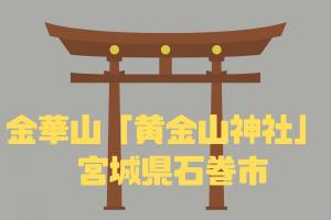金華山「黄金山神社」|宮城県石巻市|日本【金運スポット】