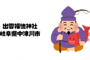 出雲福徳神社|岐阜県中津川市|日本【金運スポット】