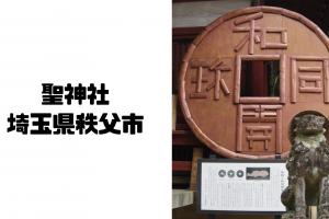 聖神社| 埼玉県秩父市|日本【金運スポット】