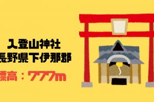 入登山神社| 長野県下伊那郡|日本【金運スポット】