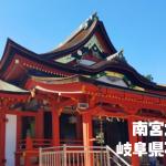 南宮大社|岐阜県不破郡|日本【金運スポット】
