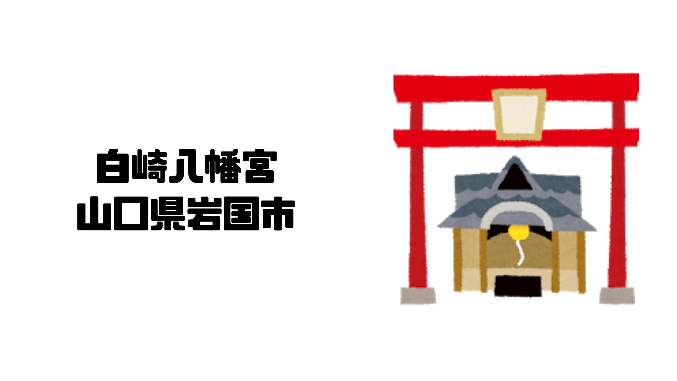 白崎八幡宮|山口県岩国市|日本【金運スポット】