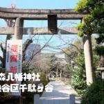 鳩森八幡神社|東京都渋谷区千駄ヶ谷|日本【金運スポット】