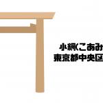 小網(こあみ)神社| 東京都中央区日本橋|日本【金運スポット】