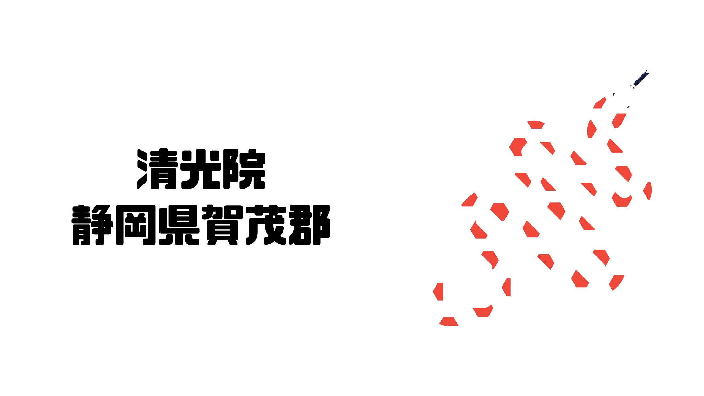 清光院 静岡県賀茂郡 日本【金運スポット】