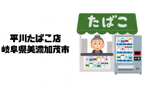 平川たばこ店|岐阜県美濃加茂市|日本【チャンスセンター|金運スポット】