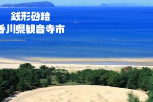 銭形砂絵|香川県観音寺市|日本【金運スポット】
