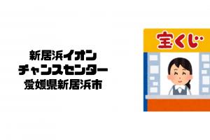 新居浜イオンチャンスセンター|愛媛県新居浜市|日本【チャンスセンター|金運スポット】