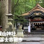 新屋山神社|山梨県富士吉田市新屋1230|日本【金運スポット】