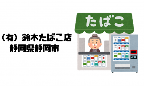 (有)鈴木たばこ店|静岡県静岡市|日本【チャンスセンター|金運スポット】