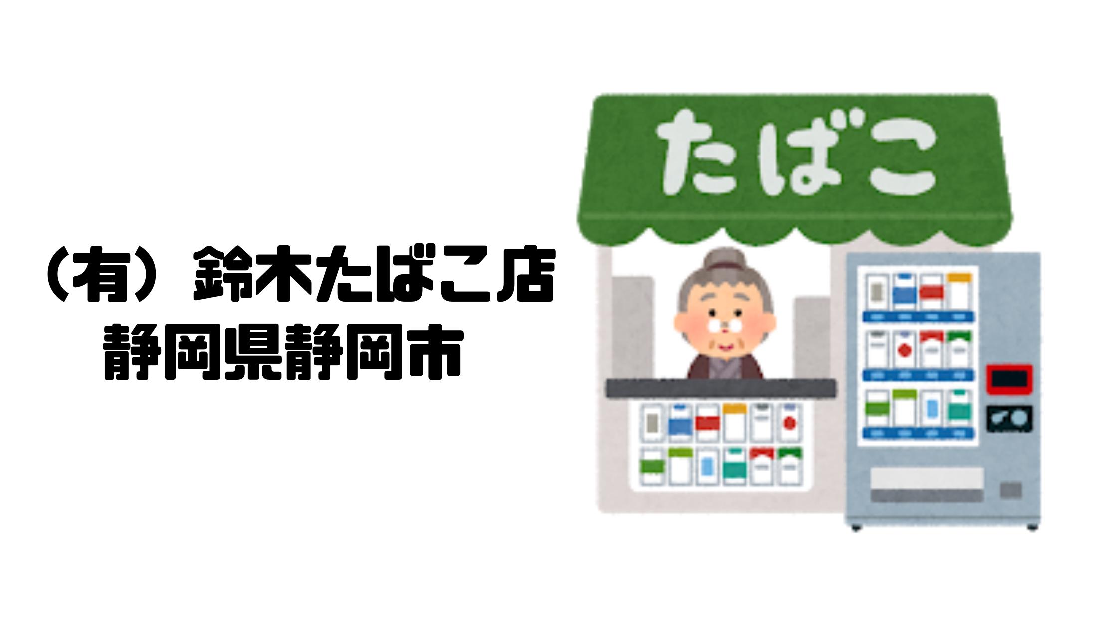 (有)鈴木たばこ店 静岡県静岡市 日本【チャンスセンター 金運スポット】
