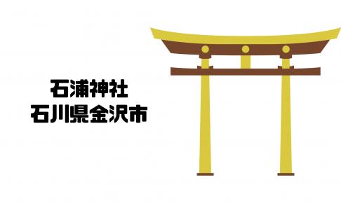 石浦神社|石川県金沢市|日本【金運スポット】