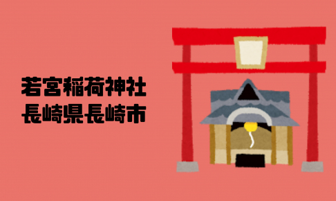 若宮稲荷神社|長崎県長崎市|日本【金運スポット】