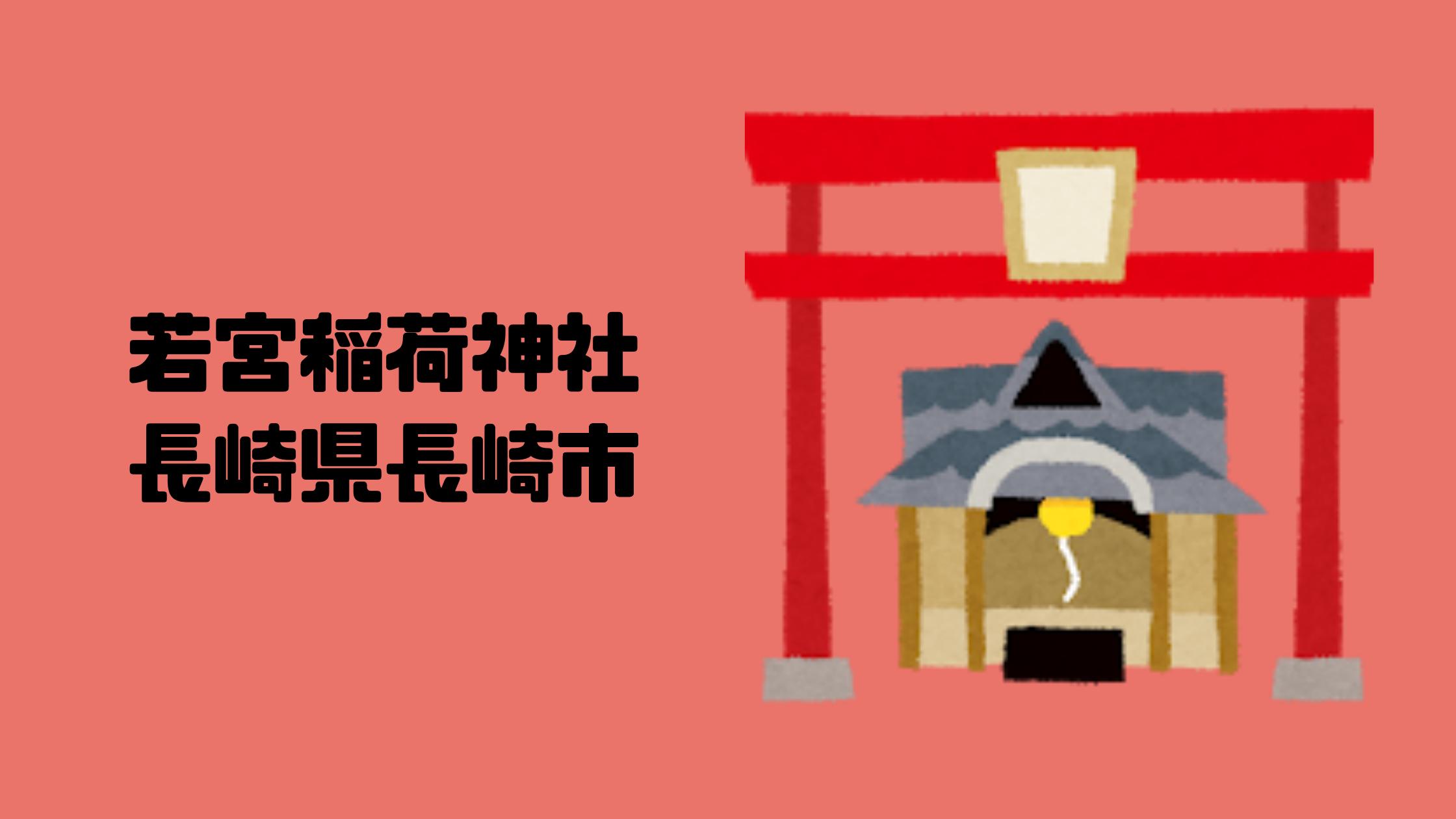 若宮稲荷神社 長崎県長崎市 日本【金運スポット】