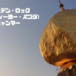ゴールデン・ロック(チャイティーヨー・パゴダ)| モン州|ミャンマー【金運スポット】