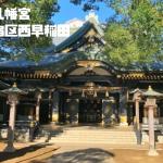 穴八幡宮| 東京都新宿区西早稲田|日本【金運スポット】
