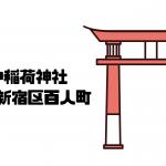 皆中稲荷神社|東京都新宿区百人町|日本【金運スポット】
