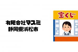 有限会社マスミ|静岡県浜松市|日本【チャンスセンター|金運スポット】