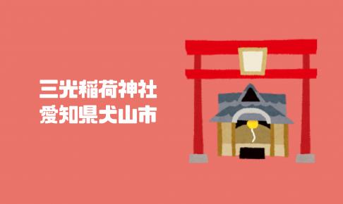 三光稲荷神社|愛知県犬山市|日本【金運スポット】