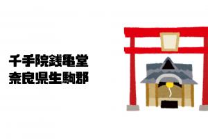 千手院銭亀堂|奈良県生駒郡|日本【金運スポット】