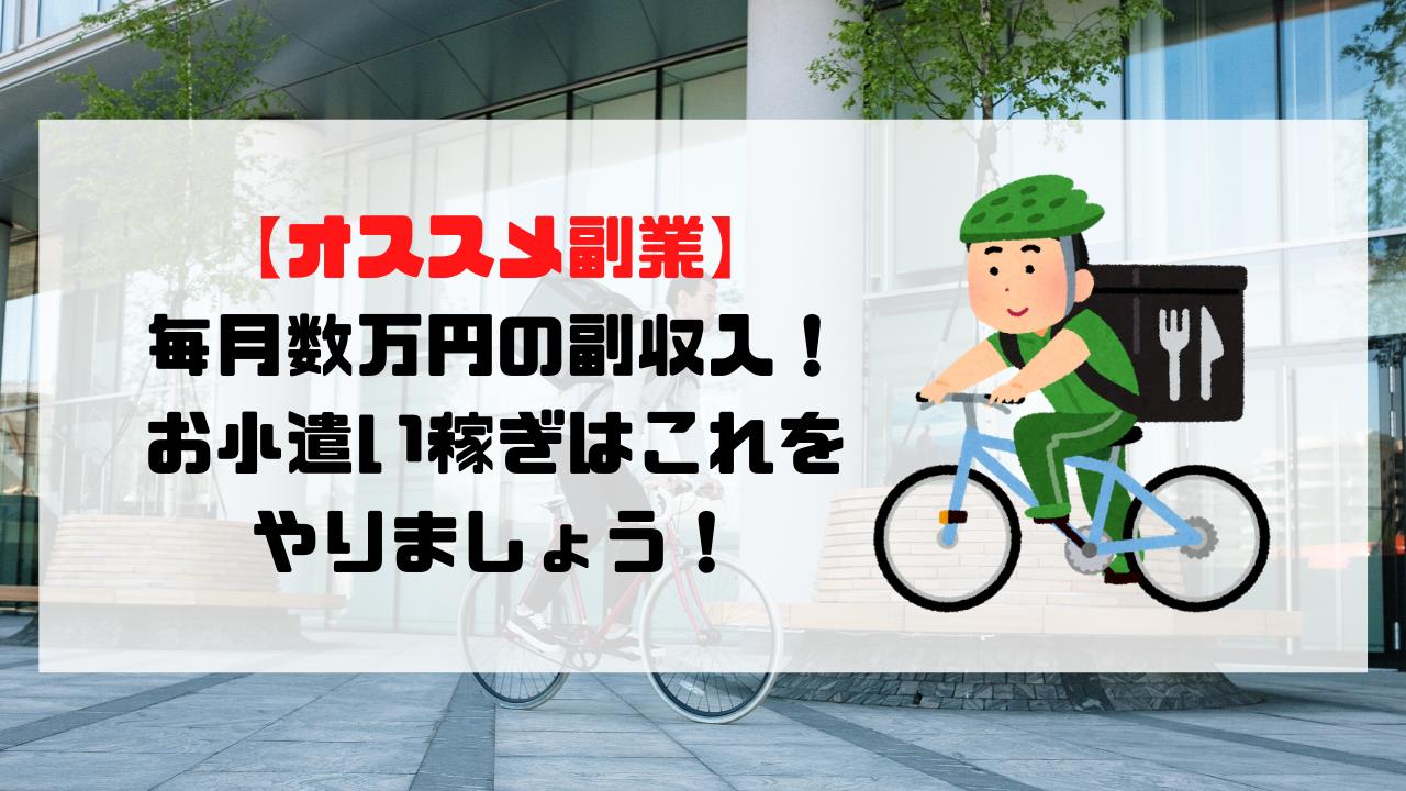 【YouTube更新】<オススメ副業>毎月数万円の副収入!お小遣い稼ぎはこれをやりましょう!